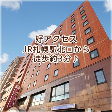 好アクセスJR札幌駅北口から徒歩3分