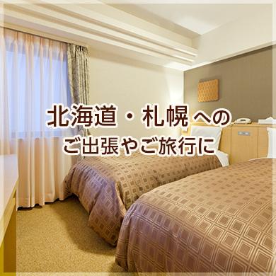北海道・札幌へのご出張やご旅行に♪