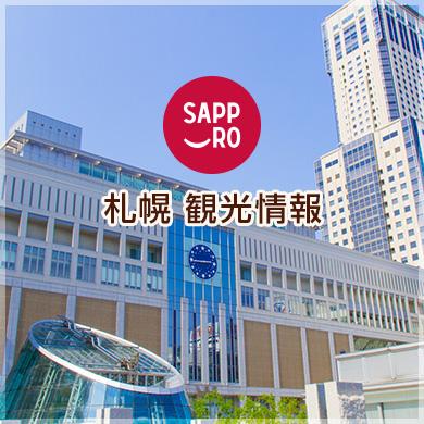 札幌 観光情報